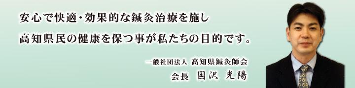 高知県鍼灸師会 会長